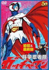 [DVD] 科学忍者隊ガッチャマン 初回と最終回