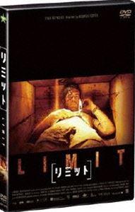 [DVD] [リミット]コレクターズ・エディション