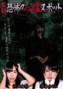 実録!!恐怖の心霊スポット 浜田由梨&涼本めぐみ [DVD]...