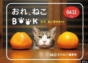 [DVD] Eテレ0655 おれ、ねこBOOK(おれ、ねこDVD付き)