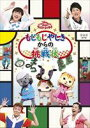 NHK おかあさんといっしょ ファミリーコンサート「もじもじやしきからの挑戦状」 [DVD]