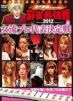 近代麻雀presents 麻雀最強戦2012 女流代表決定戦/上 [DVD]
