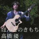 [CD] 高橋優/ほんとのきもち