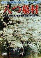 [DVD] 八つ墓村 1977年度製作版