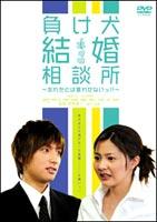 【25%OFF】[DVD] 負け犬結婚相談所~忘れたとは言わせないっ!!~