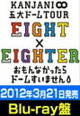 【25%OFF】[Blu-ray] 関ジャニ∞/KANJANI∞ 五大ドームTOUR EIGHT×EIGHTER おもんなかったら...