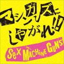 SEX MACHINEGUNS / マシンガンズにしやがれ!! [CD]