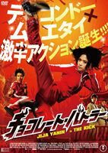 [DVD] チョコレート・バトラー 〜THE KICK〜