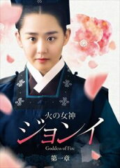 [DVD] 火の女神ジョンイ<ノーカット完全版> DVD-BOX 第一章