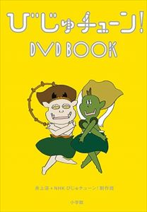 [DVD] びじゅチューン! DVD BOOK