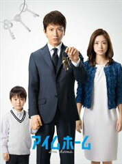 [DVD] アイムホーム DVD-BOX