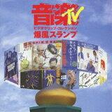 爆風スランプ/音楽TV〜ビデオクリップ・コレクション [DVD]