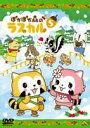 ぽかぽか森のラスカル 5 [DVD]