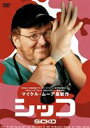 【25%OFF】[DVD] シッコ コレクターズ・エディション