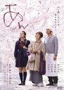 あん DVD スタンダード・エディション [DVD]