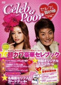 [DVD] セレブと貧乏太郎 DVD-BOX