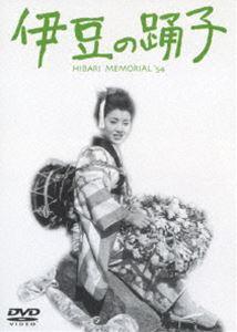 [DVD] 伊豆の踊子