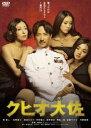 【25%OFF】[DVD] クヒオ大佐