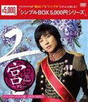 宮〜Love in Palace ディレクターズ・カット版 DVD-BOX2<シンプルBOX 5,000円シリーズ> [DVD]