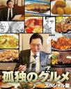 孤独のグルメ スペシャル版 DVD BOX [DVD]