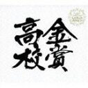 【21%OFF】[CD] (オムニバス) 全日本吹奏楽コンクール 2000~2004年 高校 金賞団体の演奏 自由曲