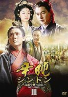 [DVD] シンドン〜高麗中興の功臣〜 DVD-BOX III