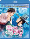 雲が描いた月明り BD-BOX1<コンプリート・シンプルBD-BOX6,000円シリーズ>【期間限定生産】 [Blu-ray]
