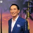 [CD] 大橋節夫/ベスト・オブ・大橋節夫 小さな竹の橋で?ハワイアン・ヒット集