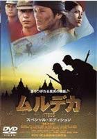 【25%OFF】[DVD] ムルデカ 17805 スペシャル・エディション(期間限定)