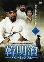 【25%OFF】[DVD] ハン・ミョンフェ~朝鮮王朝を導いた天才策士 DVD-BOX 3