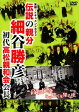 [DVD] 実録・ドキュメント893 伝説の親分 細谷勝彦 初代高松親和会会長