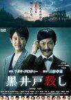 黒井戸殺し DVD [DVD]