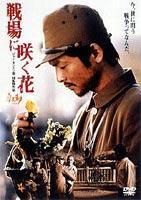 【25%OFF】[DVD] 戦場に咲く花