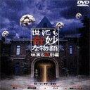 【27%OFF】【グッドスマイル】[DVD] 世にも奇妙な物語 映画の特別編 特別版