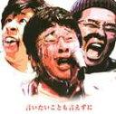 塚地武雅・堤下敦・梶原雄太 / 言いたいことも言えずに(CD+DVD) [CD]
