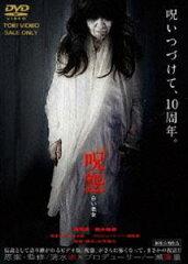[DVD] 呪怨 白い老女