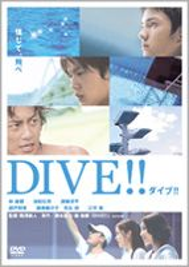 【25%OFF】[DVD] ダイブ!! 特別版【初回限定生産2枚組】