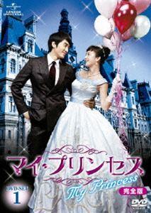 【25%OFF】[DVD] マイ・プリンセス 完全版 DVD-SET 1