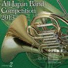 全日本吹奏楽コンクール2013 Vol.2 中学校編II [CD]