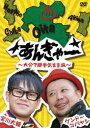 [DVD] 宮川大輔×ケンドーコバヤシ あんぎゃー 〜大分で...