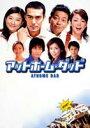 【25%OFF】[DVD] アットホーム・ダッド DVD-BOX