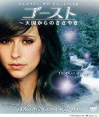 【25%OFF】[DVD] ゴースト 天国からのささやき シーズン2 コンパクトBOX