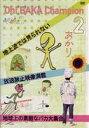 【25%OFF】[DVD] Oh!バカちゃんぴおん Vol.2