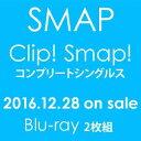 [Blu-ray] SMAP/「Clip! Smap! コンプリートシングルス」