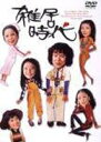【25%OFF】[DVD] 雑居時代 DVD-BOX 1