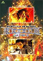 [DVD] 未来の想い出 Last Christmas