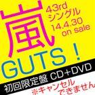[CD] 嵐/GUTS !(初回限定盤/CD+DVD)