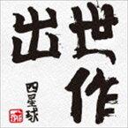 [CD] 四星球/出世作