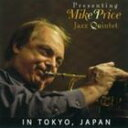 Mike Price Jazz Quintet/Presenting Mike Price Jazz Quintet