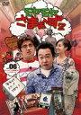 【25%OFF】[DVD] モヤモヤさまぁ〜ず2 VOL.6 ゴールデン常磐線SP&シンガポール